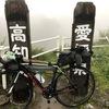 須崎ー四国カルスト②【四国自転車一周旅5日目】