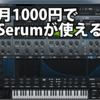 月1000円でSerumを使おう!サブスクリプションプラグインを試してみる