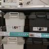 ん?カインズの「座れる丈夫な収納BOX」は有名な無印のアレか?