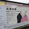 「高畑勲展ーー日本のアニメーションに遺したもの」ーー日本への回帰