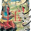 女心とアキノ大統領「テンジュの国」2巻を読みまし