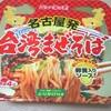 台湾まぜそばカップ麺を食べてみる!味の感想と作り方!