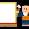日本語に漢字を使わない? 〜『銃・病原菌・鉄』を読んで〜