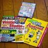 『日経ソフトウェア 2015年8月号』 【特集1】「最新Visual Studioで、Windowsアプリを作ろう」のPart 1-3を執筆