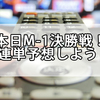 【本日M-1グランプリ決勝戦】GYAO!3連単を予想して応募してみた!