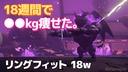 【リングフィット】ダイエット 18w