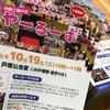 10月19日戸塚公会堂でやーるーずコンサート!チラシができました