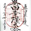 真田神社御祭神の御朱印