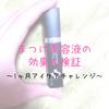 【アイケア】まつげ美容液の効果を検証!プラセンティナーアイリバイタライザー
