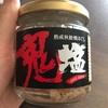 釧路市 釧之助「熟成秋鮭焼ほぐし 鬼塩」が美味しい♪