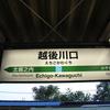 新潟に行ってまでそれ食べるの?~親子鉄にもおすすめ!北海道&東日本パスで行く鉄旅⑤