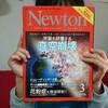息子と学ぶ『Newton 2018年3月号宇宙を破滅に導く「真空崩壊」』