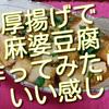 いつもの麻婆豆腐を厚揚げで作ってみたらいい感じでした。お薦めです。