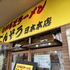わいるどラーメン ごんぞう 日本本店(東広島市)ガキ大将豚1枚全部増し