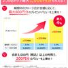 JCBプレモカードのキャンペーン チャージ・利用でボーナス付与/コンビニ割引販売 FamiPay残高引き出しにも使えます!