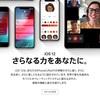 iOS12の対応機種種をまとめてみた。
