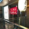 【肉の日】高円寺のセルフ焼肉のコスパを確かめてきた【じょんじょん】