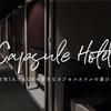 カプセルホテルは危険じゃないよ!女性1人でも安心して泊まれるカプセルホテルの6つのポイント