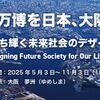 2025年大阪・関西万博開催決定!! ポケモン&任天堂もまた大忙し!?