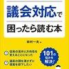 田村一夫『公務員が議会対応で困ったら読む本』