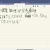 (o*´∇`)社会の漢字を書かせるためにiPad を活用