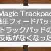 Magic Trackpadが感圧フィードバックしない!?トラックパッドを押したときの反応がなくなったときにすること