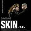 映画「SKIN/スキン」ネタバレ感想&解説 今明かされる「ネオナチ」の作られ方!
