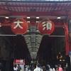 『名古屋』を観光した感想と、そこで得たこと