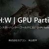 【おすすめスライド】「MH:W | GPU Particle - モンスターハンター:ワールドにおけるGPU Particleの実装」