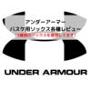 アンダーアーマーバスケ用ソックス各種レビュー(購入の参考程度に見てください)