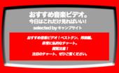 第407回【おすすめ音楽ビデオ!】「おすすめ音楽ビデオ ベストテン 日本版」!2018/1/18分。非常に私的なチャートです…!笑…  m-flo、UNISON SQUARE  GARDEN が新たにチャートイン!な今日のブログです。