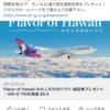 【アメリカ】ハワイ、まさかのラッキー旅行②~旅前の手配・ホテルと通信~