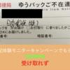 【悲報】置き配体験モニターキャンペーンでもらえるOKIPPA受け取れず。。。【再配達か?】