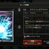 Shadowverse 新パックTOTGのクソ強カード達 ドラゴン編