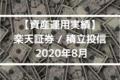 【資産運用実績】楽天証券 / 積立投信 2020年8月