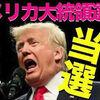 アメリカ新大統領に当選したドナルドトランプ氏に対する要望書