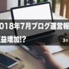 【運営報告】2018年7月の運営・収益状況 はてなブログ3ヶ月目
