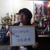 平成二十九年 重蔵神社 御当組『辰巳絆友会』会長に去年一年間の活動についてインタビューしました