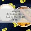 【弁当歴7年】ズボラ女がたどり着いためんどくさくない弁当習慣(暫定版)