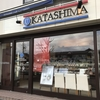 豊岡市のケーキ屋カタシマさんはやっぱり美味しい!