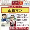 正義マンとイートイン脱税で混乱する現場…国税庁の見解は!?