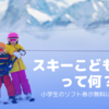 2021/2022「スキーこどもの日」とは?小学生のリフト券が無料になるの?
