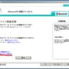WindowsPCでRCBT-MXとAL-BT077を使う−ログイン後