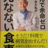 知り合いからいただいた本「がんで余命ゼロと言われた私の死なない食事」を読みました。