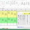 エクセル 週間 スケジュール管理:システム概要