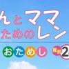 【BABYレンタル】HOKUSON