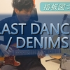 【指板図つきコード】LAST DANCE / DENIMS【弾き語り】