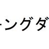 【キングダム】騰将軍大活躍のファルファルシーンを紹介します!