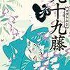 『九十九藤』西條奈加(集英社文庫)
