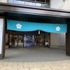 「麒麟がくる」岐阜市の大河ドラマ館で明智光秀を体験しよう